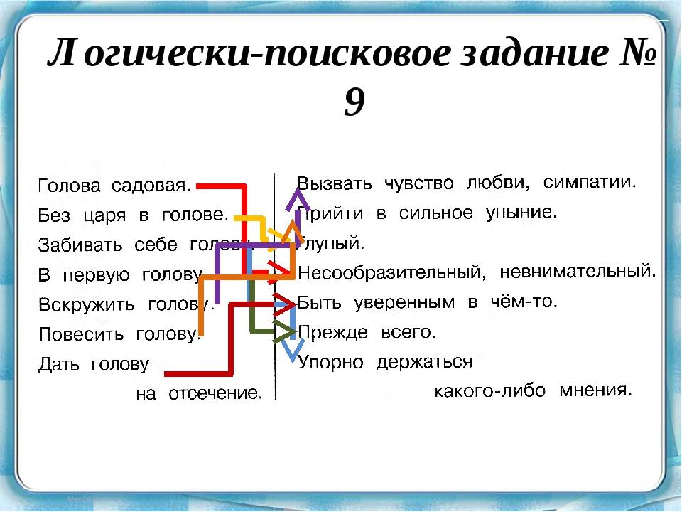 Логически-поисковое задание № 9