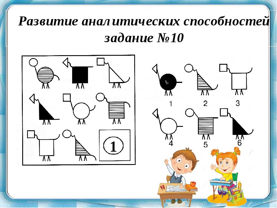 Развитие аналитических способностей задание №10 1