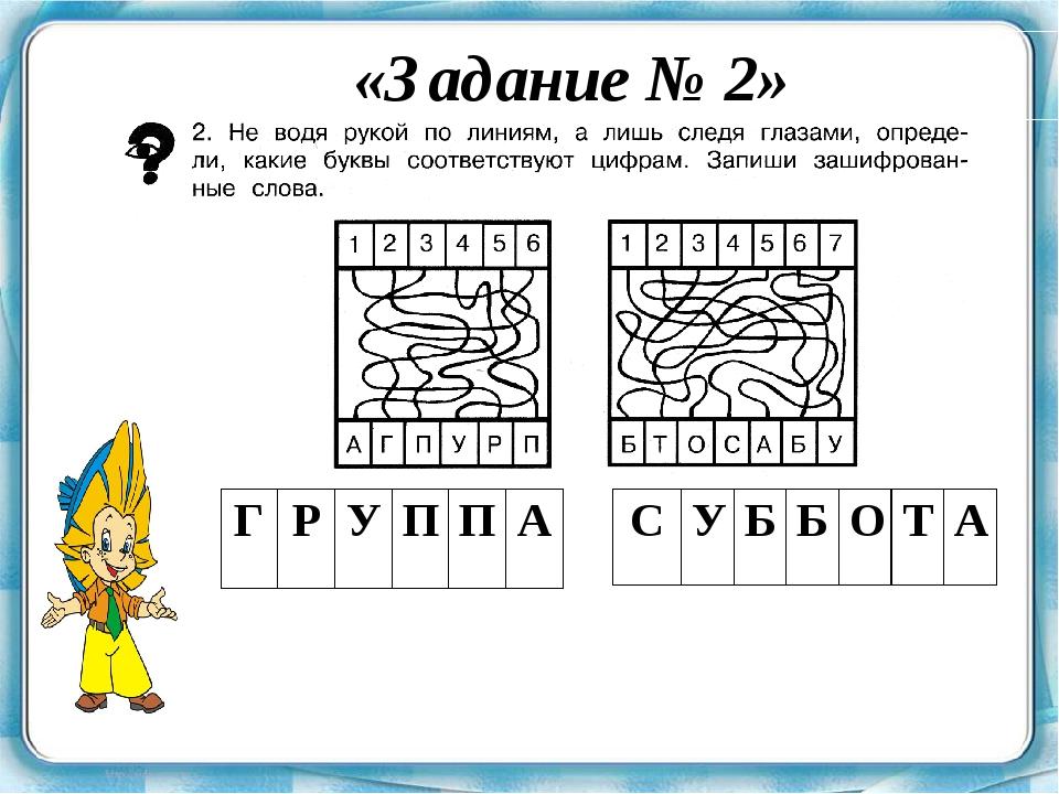 «Задание № 2» С У Б Б О Т А Г Р У П П А