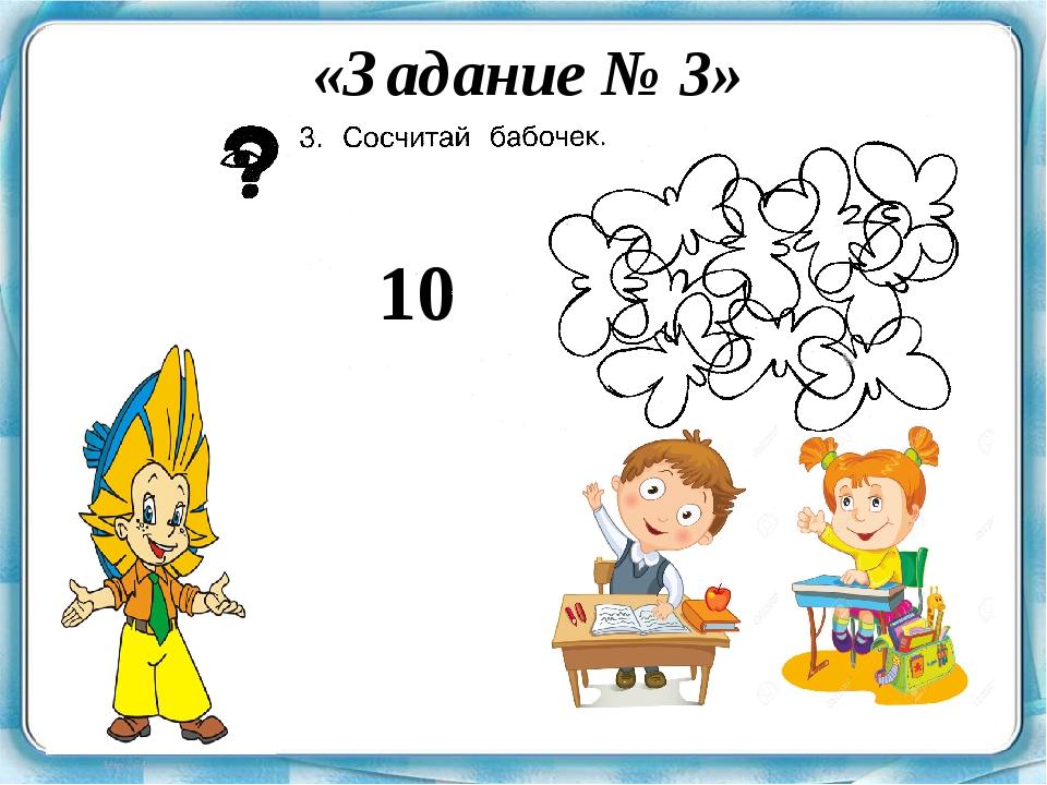 «Задание № 3» 10