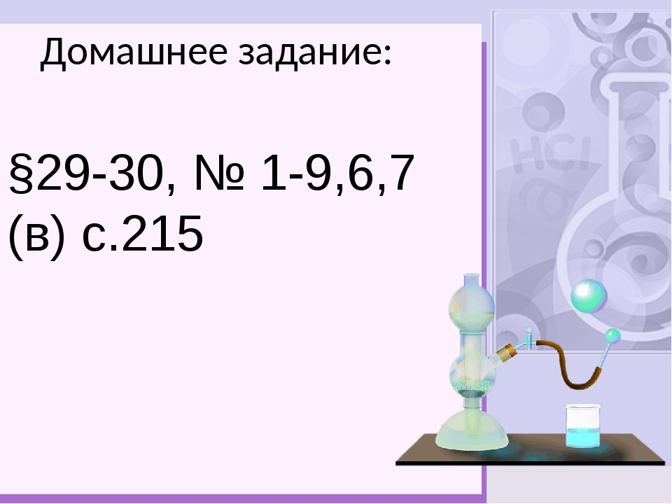 Домашнее задание: §29-30, № 1-9,6,7 (в) с.215