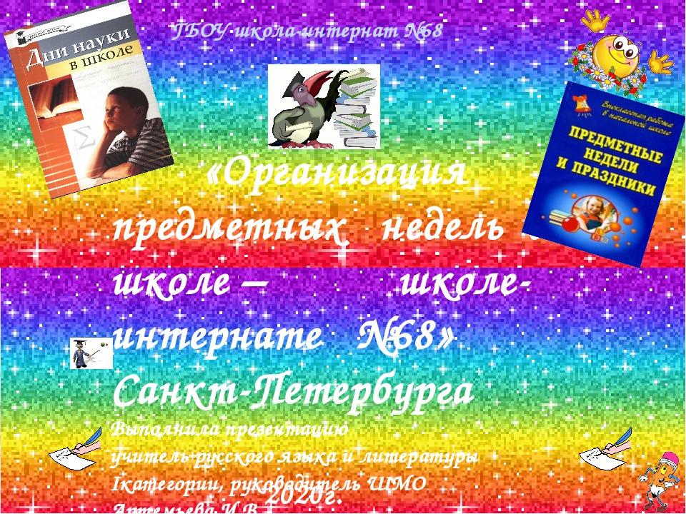 «Организация предметных недель в школе – школе-интернате №68» Санкт-Петербур...