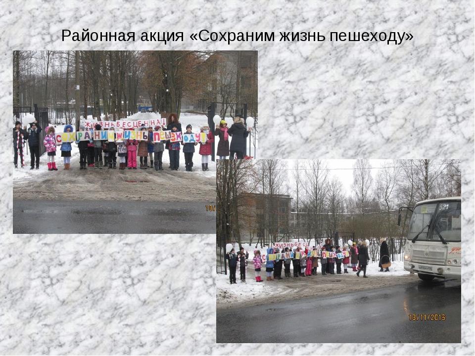 Районная акция «Сохраним жизнь пешеходу»