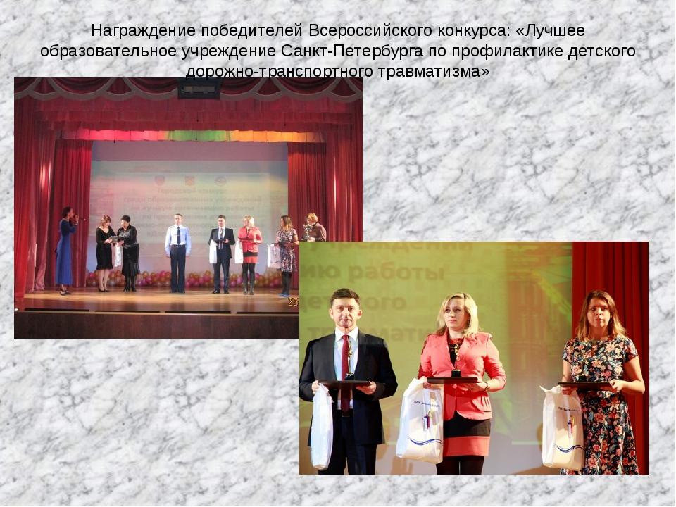 Награждение победителей Всероссийского конкурса: «Лучшее образовательное учре...