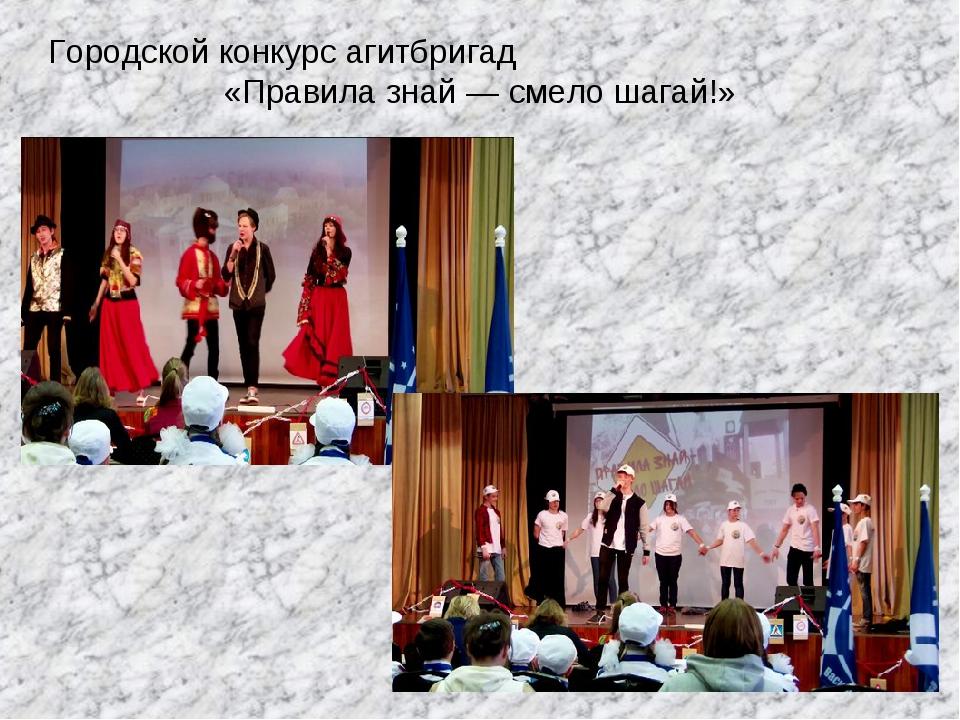 Городской конкурс агитбригад «Правила знай — смело шагай!»