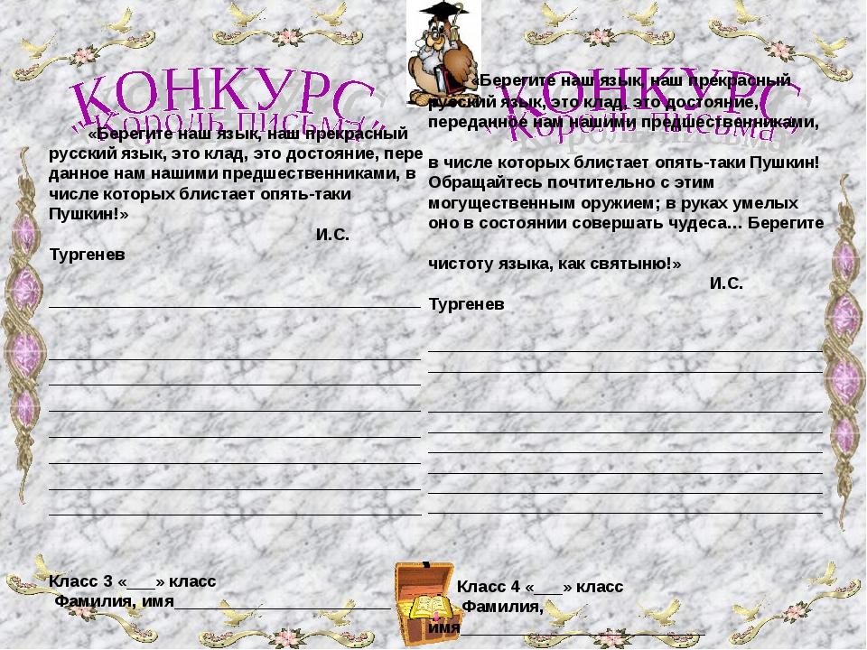 «Берегите наш язык, наш прекрасный русский язык, это клад, это достояние, пе...