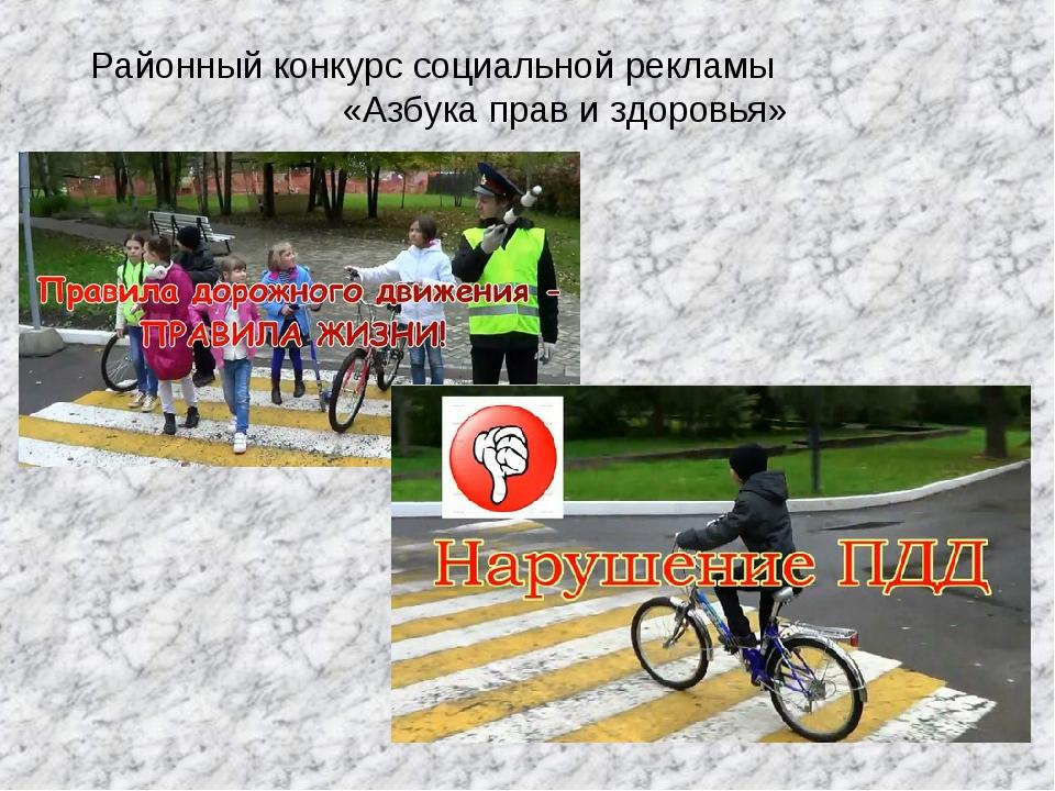 Районный конкурс социальной рекламы «Азбука прав и здоровья»