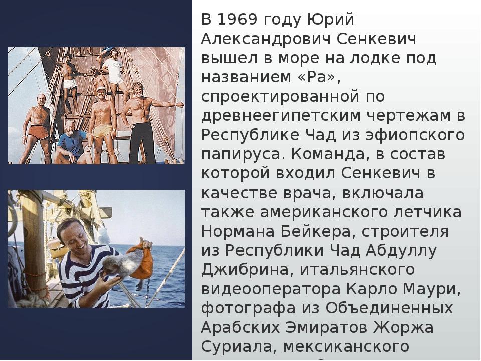В 1969 году Юрий Александрович Сенкевич вышел в море на лодке под названием «...