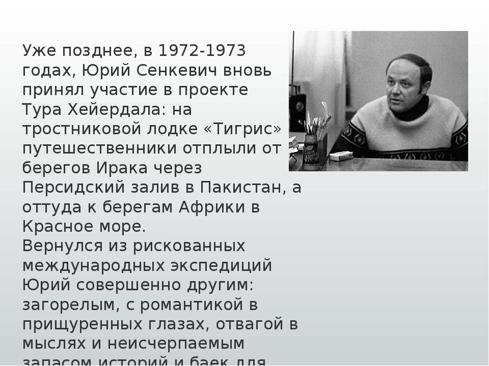 Уже позднее, в 1972-1973 годах, Юрий Сенкевич вновь принял участие в проекте...