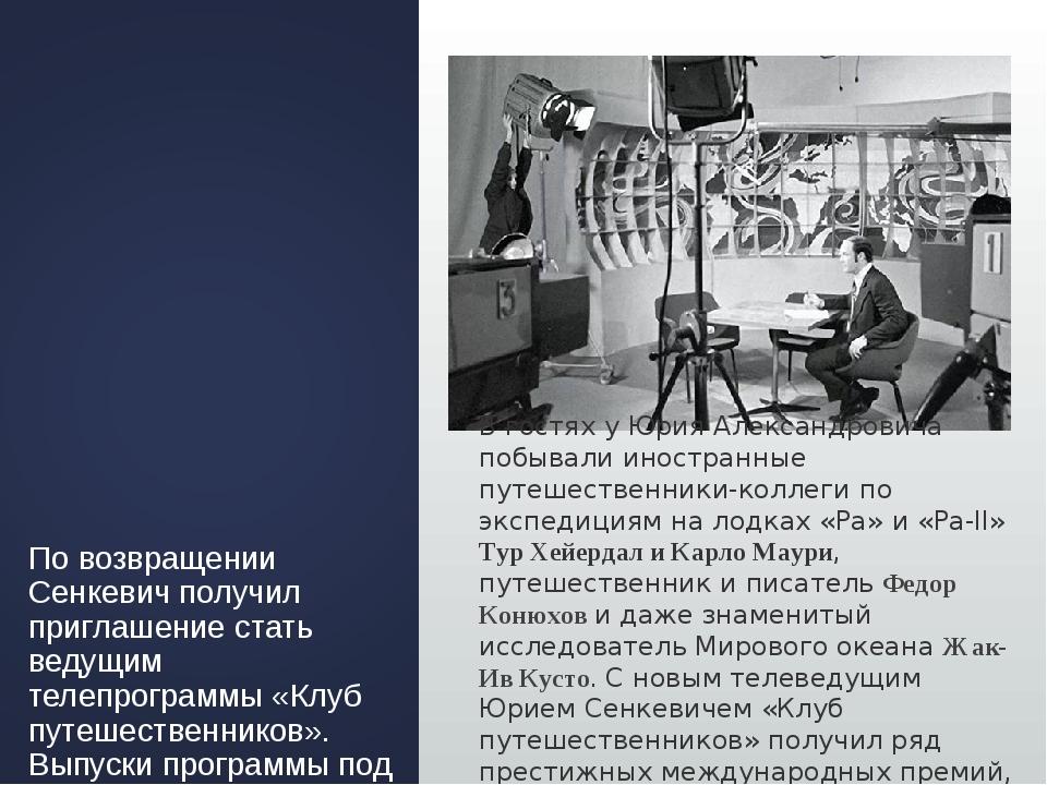 По возвращении Сенкевич получил приглашение стать ведущим телепрограммы «Клуб...