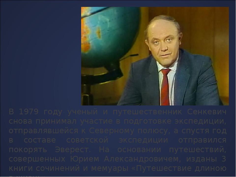 В 1979 году ученый и путешественник Сенкевич снова принимал участие в подгото...