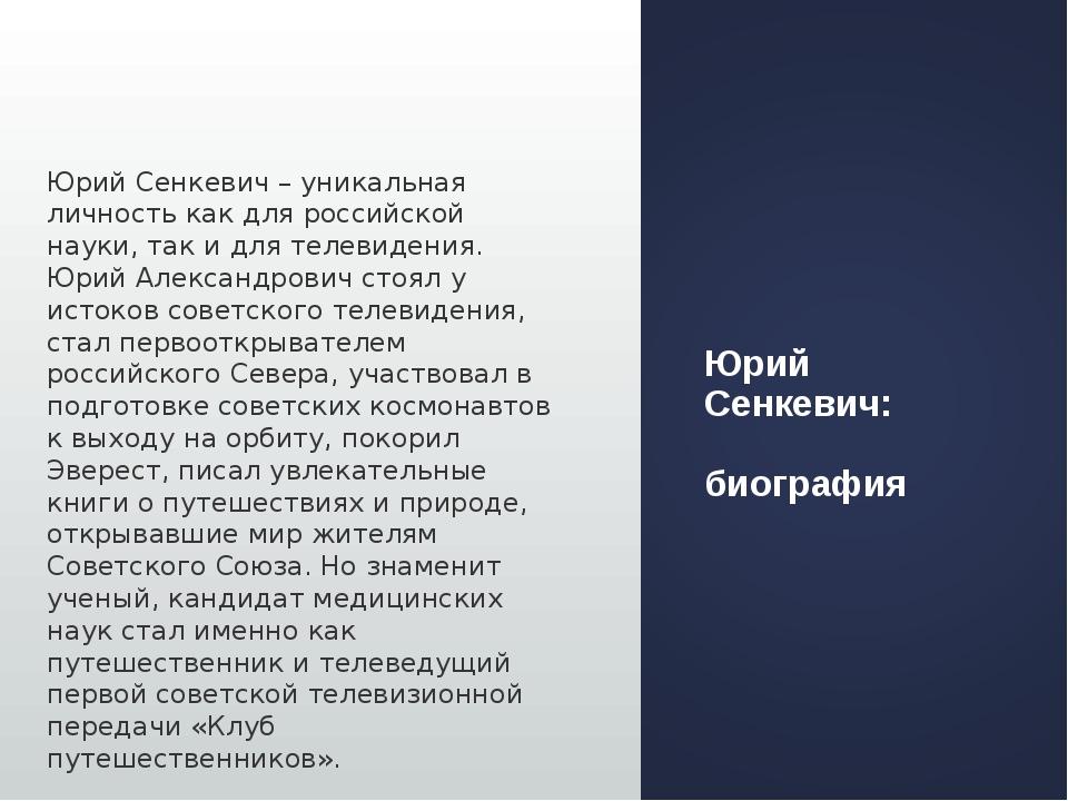 Юрий Сенкевич: биография Юрий Сенкевич – уникальная личность как для российск...