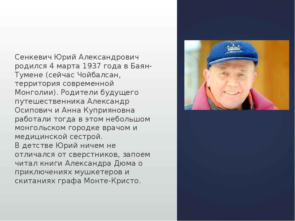 Сенкевич Юрий Александрович родился 4 марта 1937 года в Баян-Тумене (сейчас Ч...