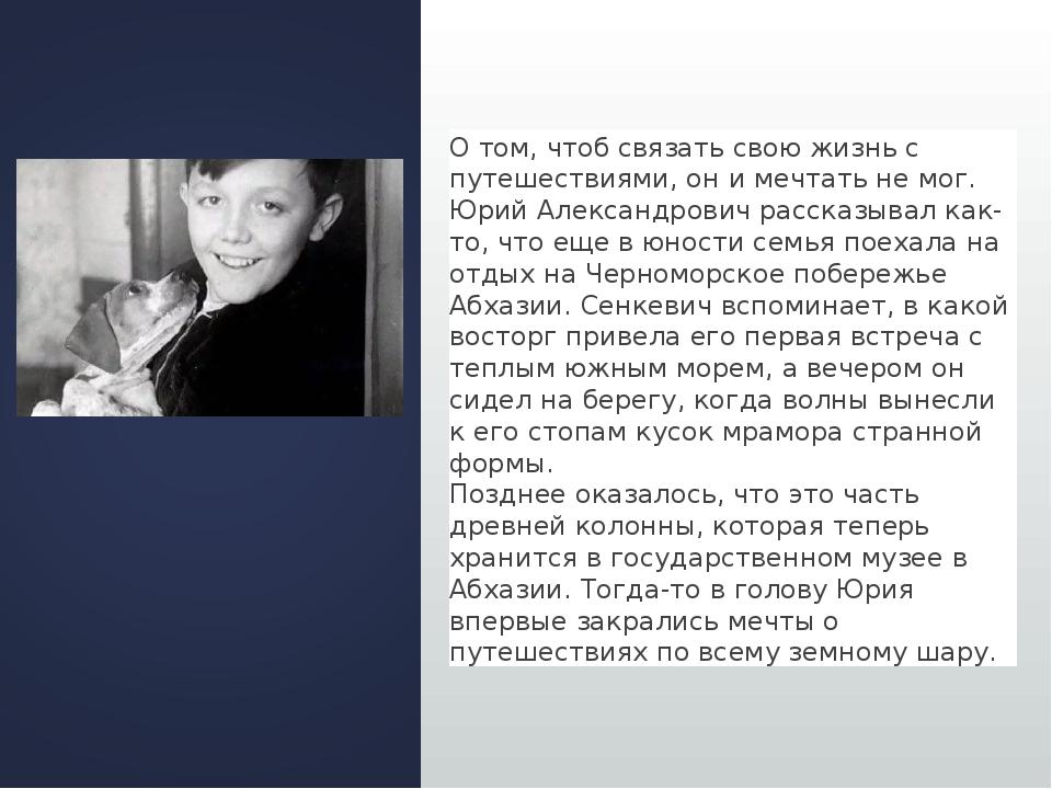 О том, чтоб связать свою жизнь с путешествиями, он и мечтать не мог. Юрий Але...