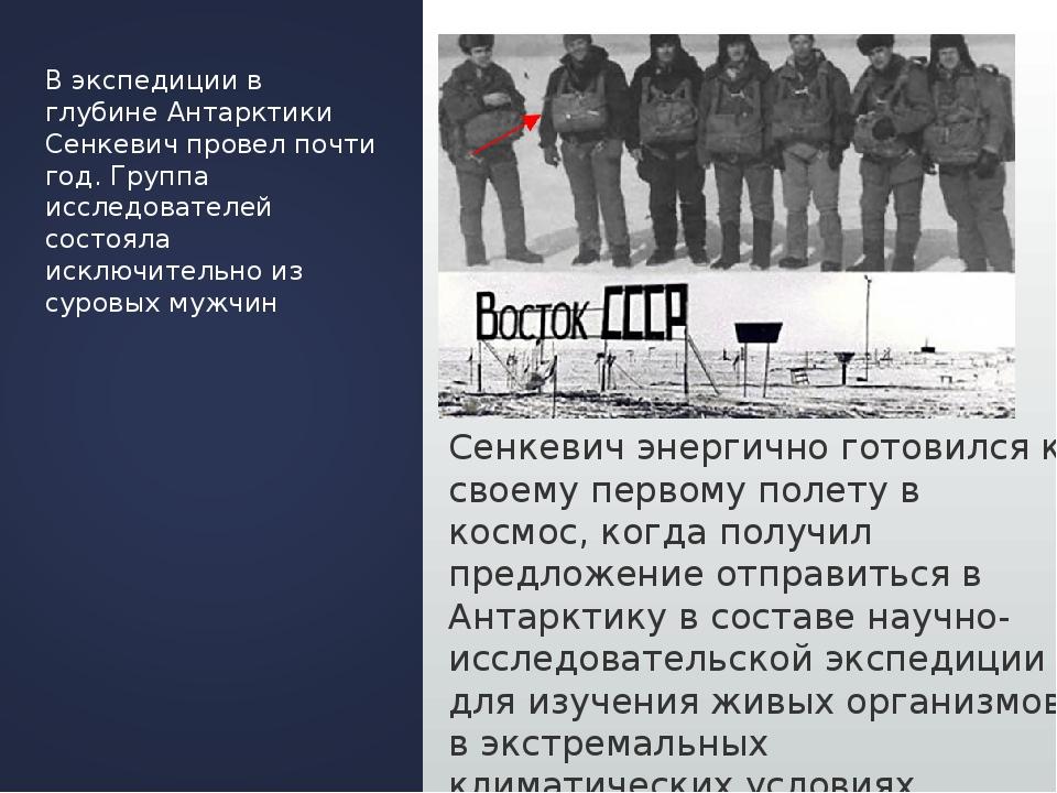 Сенкевич энергично готовился к своему первому полету в космос, когда получил...