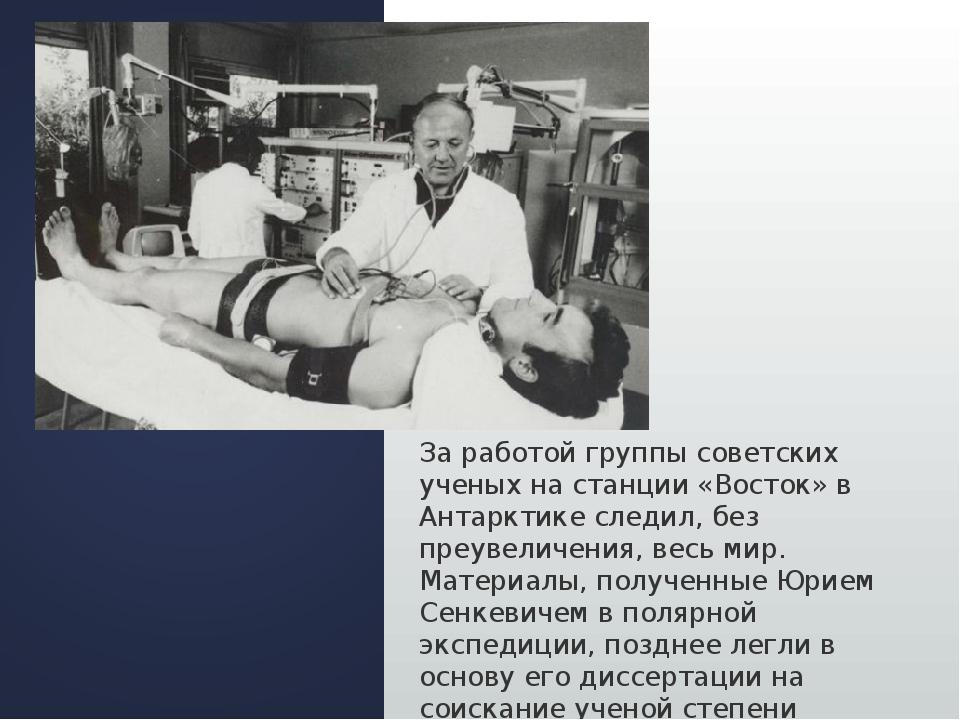 За работой группы советских ученых на станции «Восток» в Антарктике следил, б...