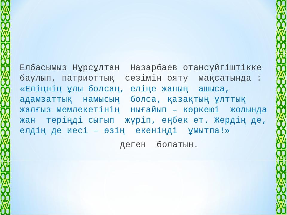 Елбасымыз Нұрсұлтан Назарбаев отансүйгіштікке баулып, патриоттық сезімін ояту...
