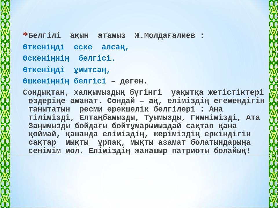 Белгілі ақын атамыз Ж.Молдағалиев : Өткеніңді еске алсаң, Өскеніңнің белгісі....