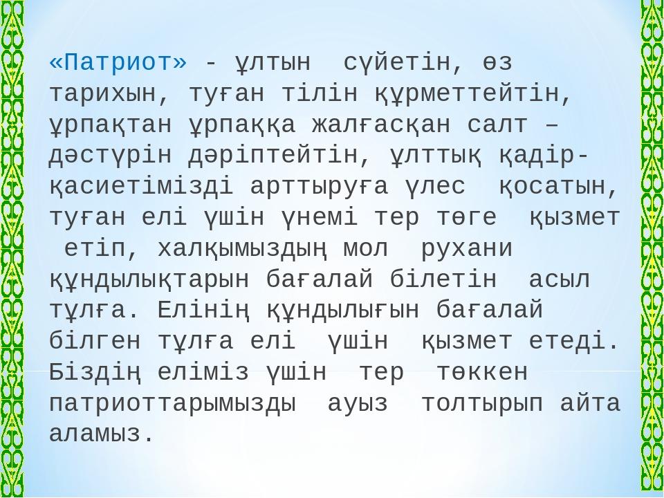 «Патриот» - ұлтын сүйетін, өз тарихын, туған тілін құрметтейтін, ұрпақтан ұрп...