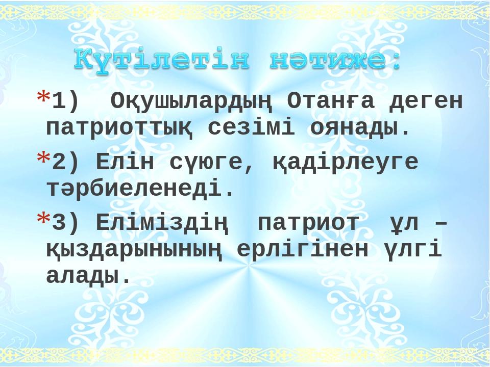 1) Оқушылардың Отанға деген патриоттық сезімі оянады. 2) Елін сүюге, қадірлеу...