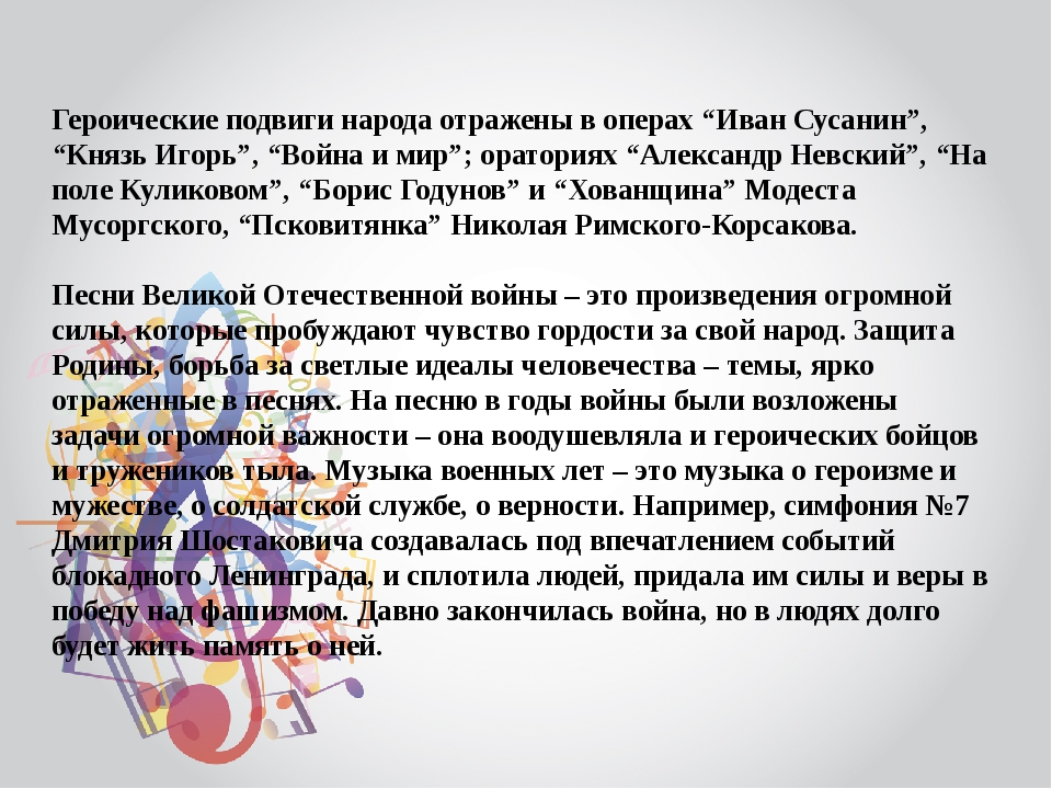 """Героические подвиги народа отражены в операх """"Иван Сусанин"""", """"Князь Игорь"""",..."""