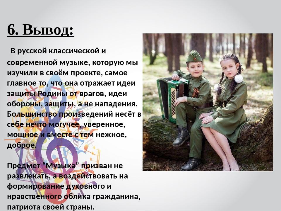 6. Вывод: В русской классической и современной музыке, которую мы изучили в с...