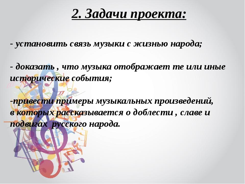 2. Задачи проекта: - установить связь музыки с жизнью народа; - доказать , ч...