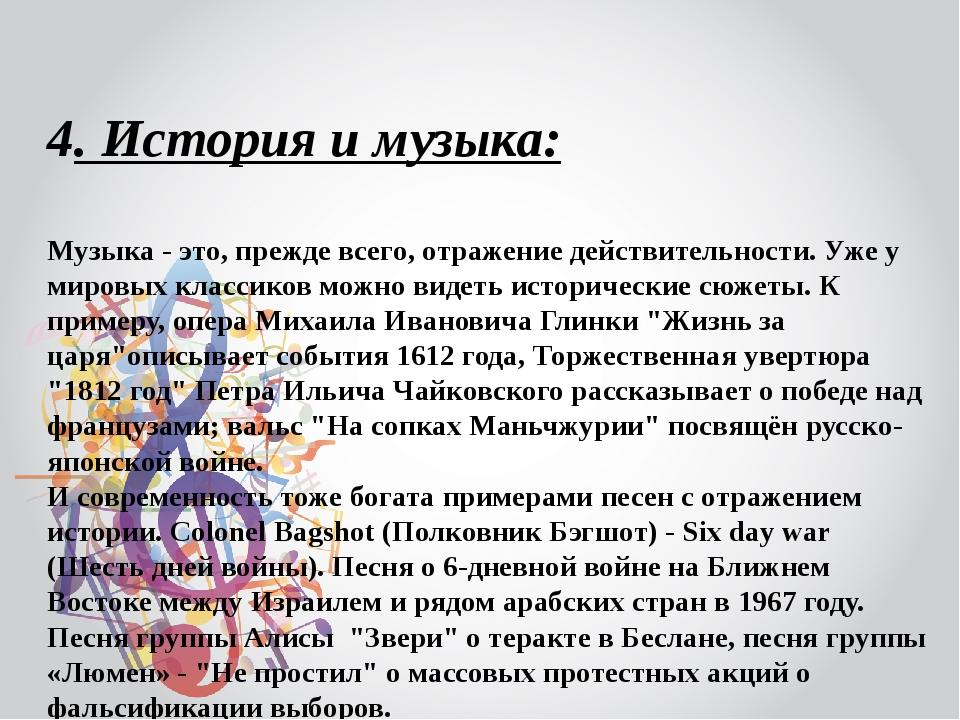 4. История и музыка: Музыка - это, прежде всего, отражение действительности....