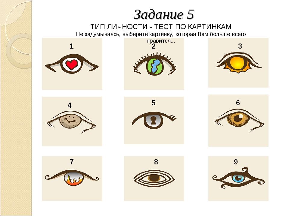 Тест по определению личности по картинками