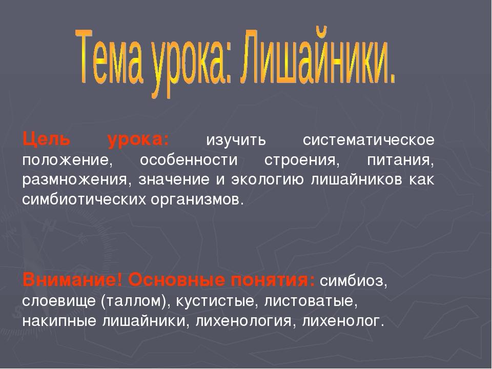 Цель урока: изучить систематическое положение, особенности строения, питания,...
