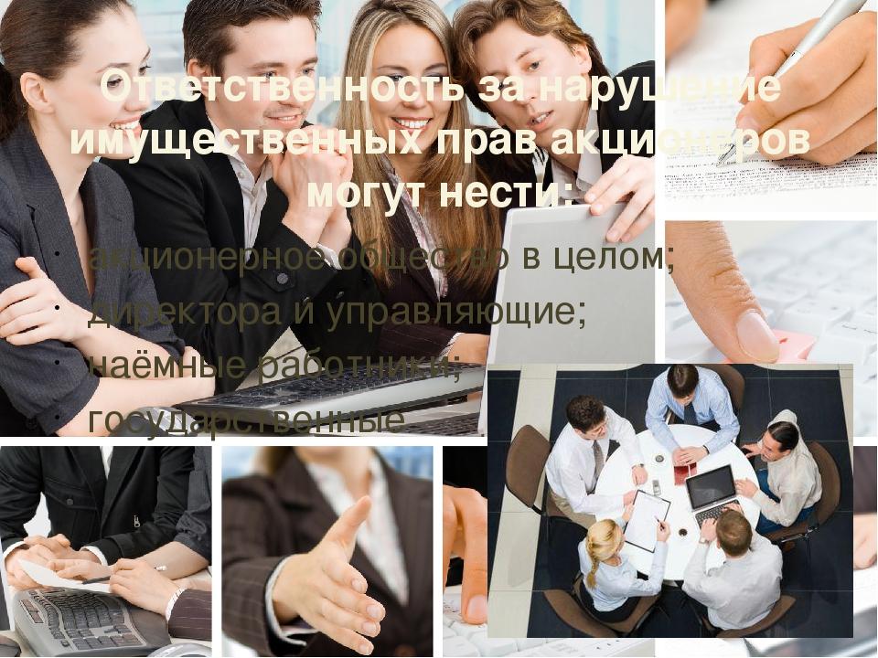 Ответственность за нарушение имущественных прав акционеров могут нести: акцио...