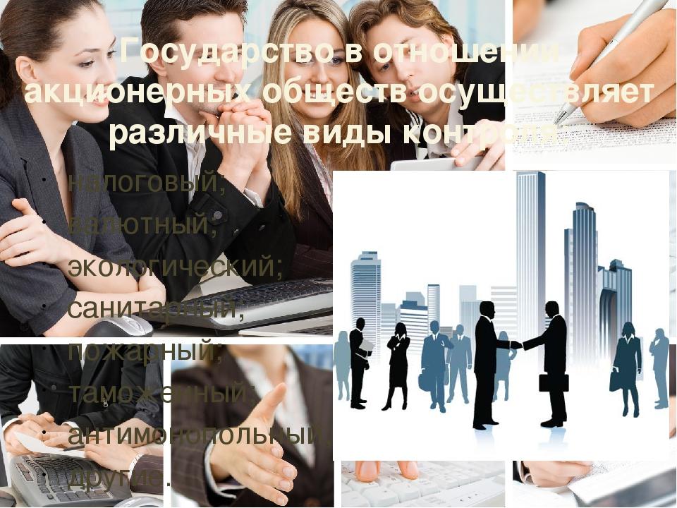 Государство в отношении акционерных обществ осуществляет различные виды контр...