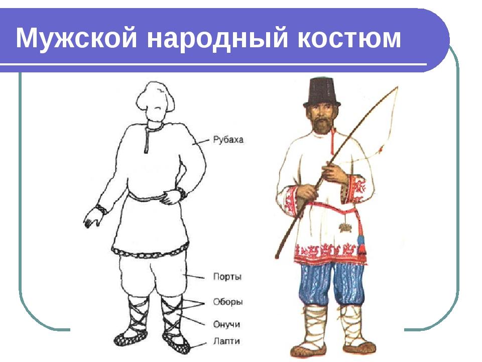 Мужской народный костюм
