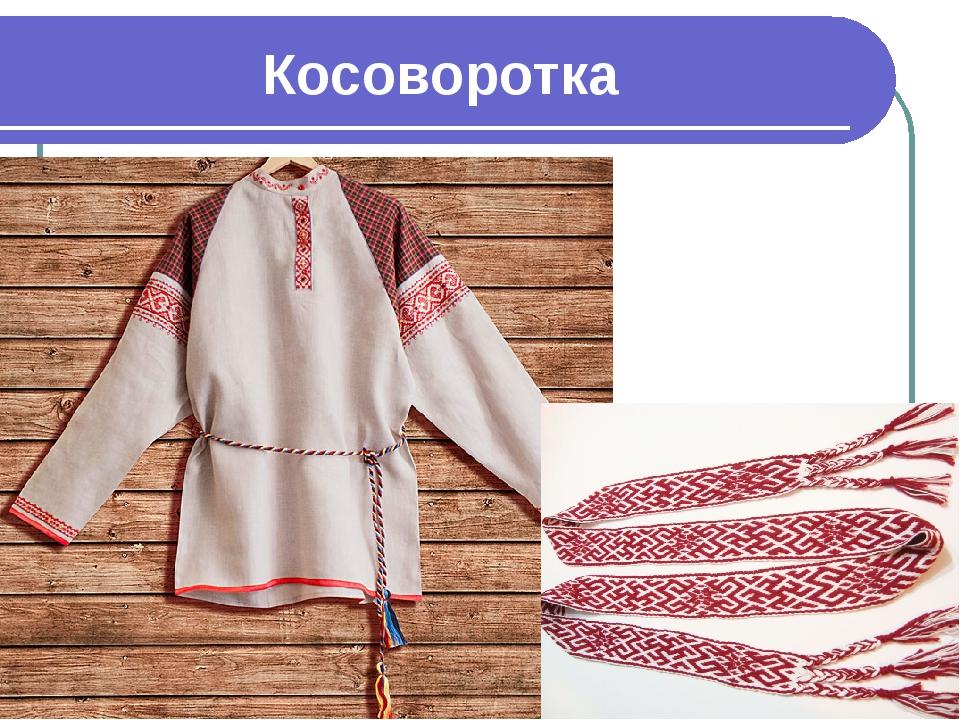 Косоворотка