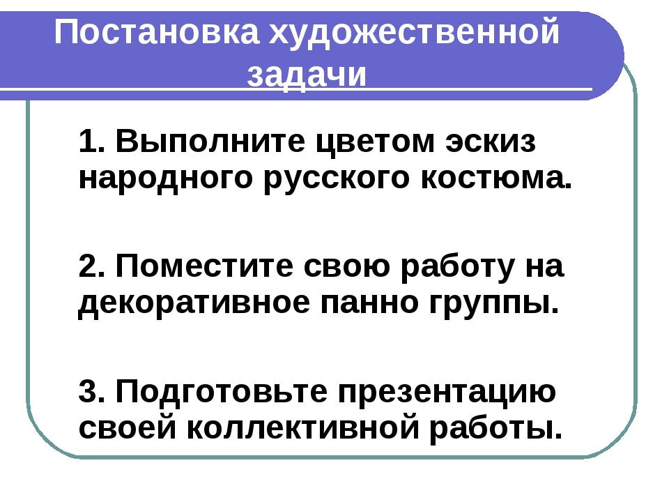 Постановка художественной задачи 1. Выполните цветом эскиз народного русского...