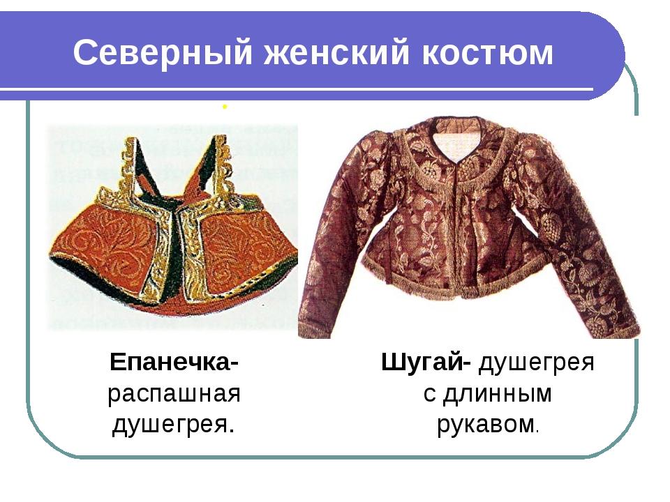 Северный женский костюм . Епанечка-распашная душегрея. Шугай- душегрея с длин...