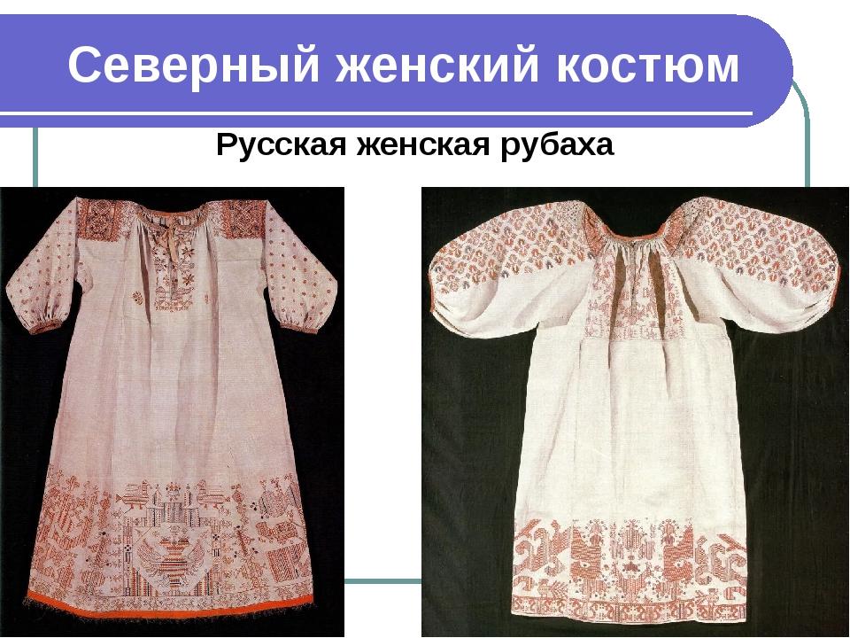 Русская женская рубаха Северный женский костюм