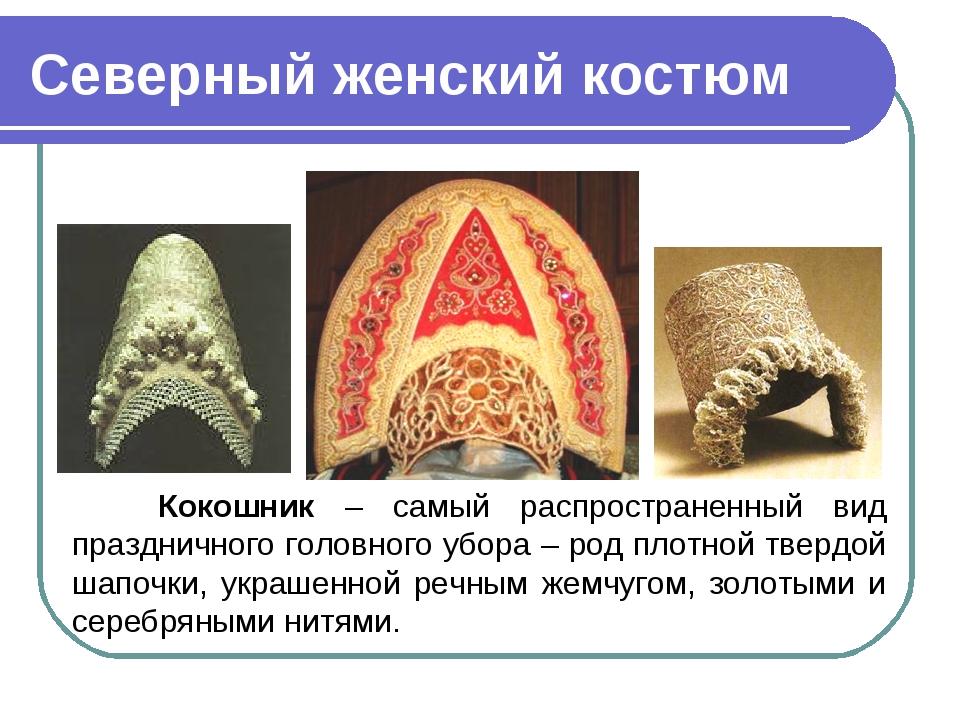 Северный женский костюм Кокошник – самый распространенный вид праздничного го...