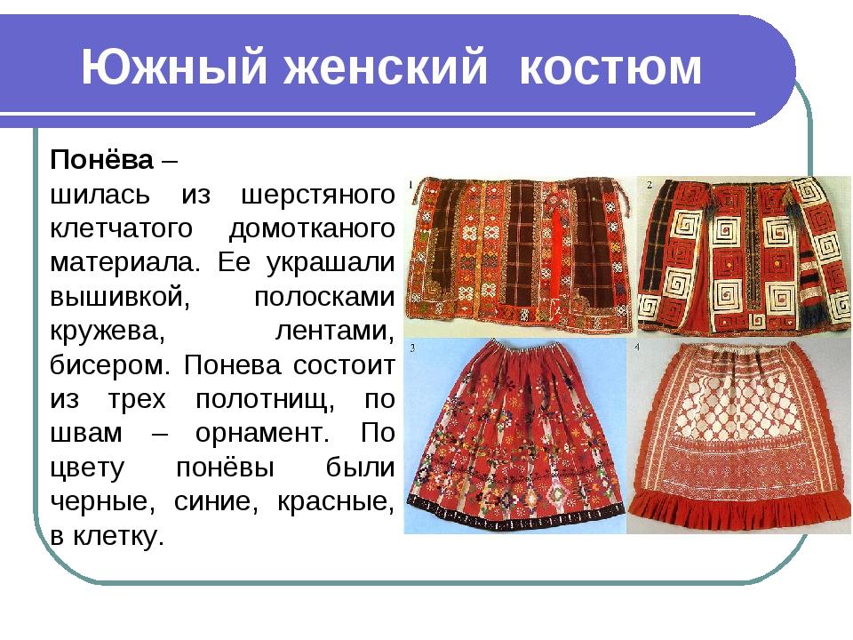 Южный женский костюм Понёва – шилась из шерстяного клетчатого домотканого мат...