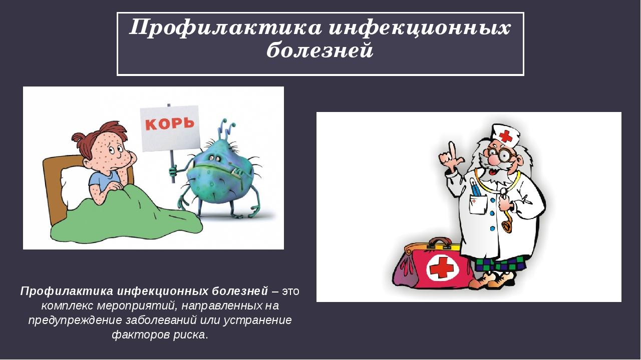 Профилактика инфекционных заболеваний с картинками