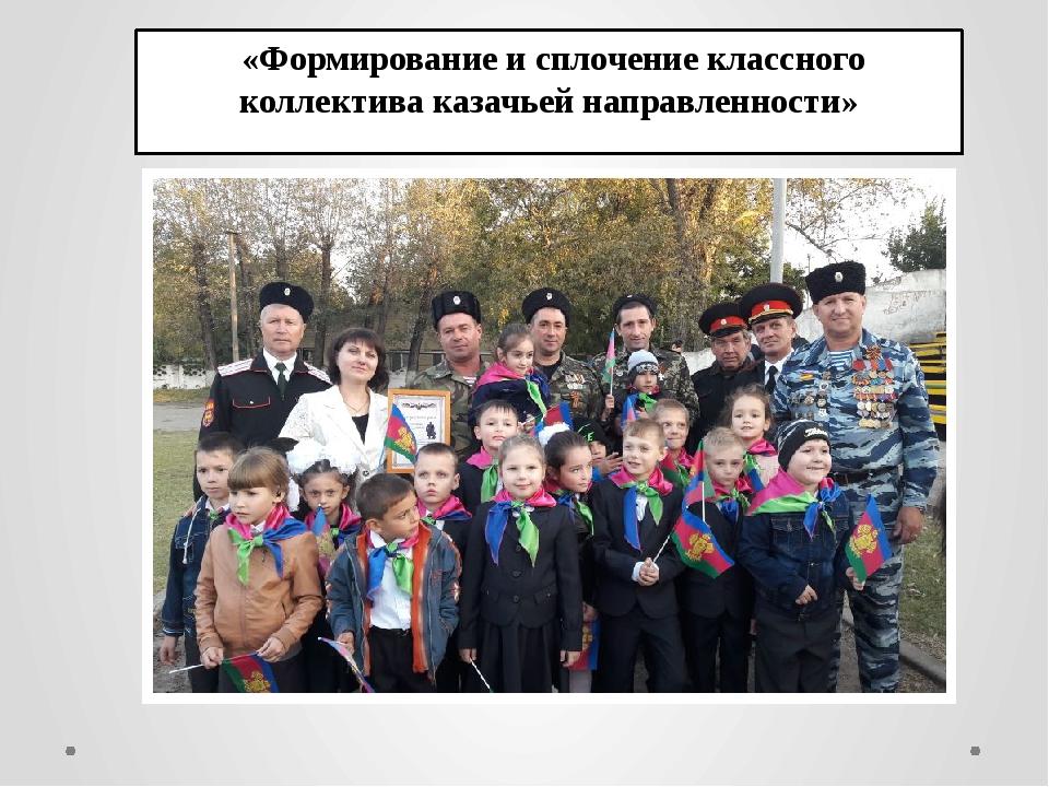 «Формирование и сплочение классного коллектива казачьей направленности»