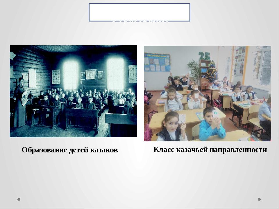 Образование Образование детей казаков Класс казачьей направленности
