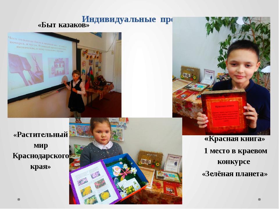 Индивидуальные проекты «Растительный мир Краснодарского края» «Быт казаков» «...