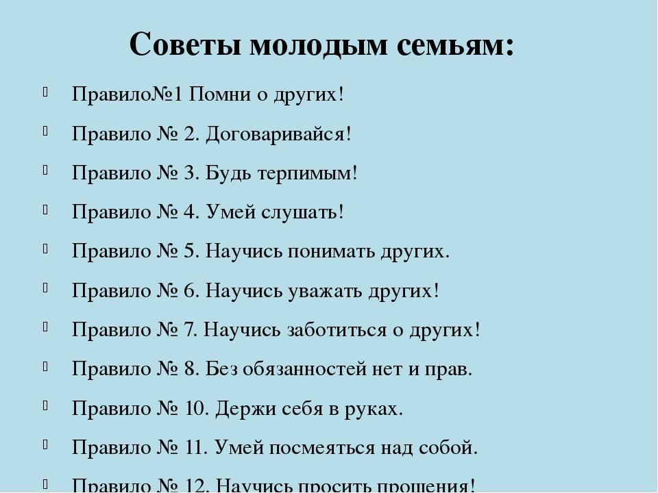 Правило№1 Помни о других! Правило № 2. Договаривайся! Правило № 3. Будь терпи...
