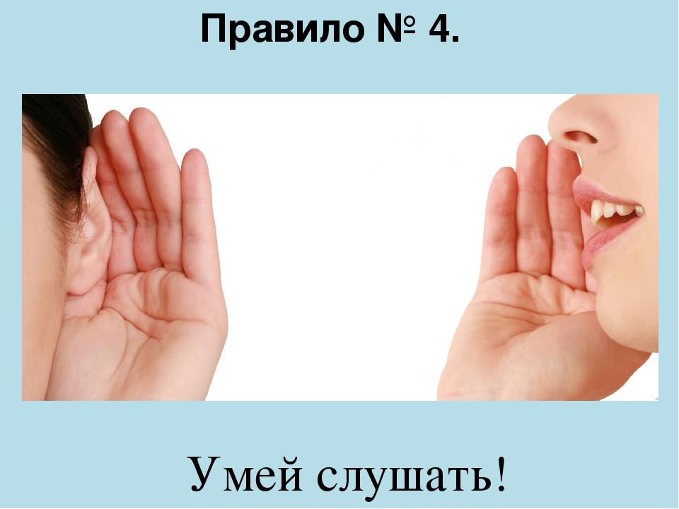 Правило № 4. Умей слушать!