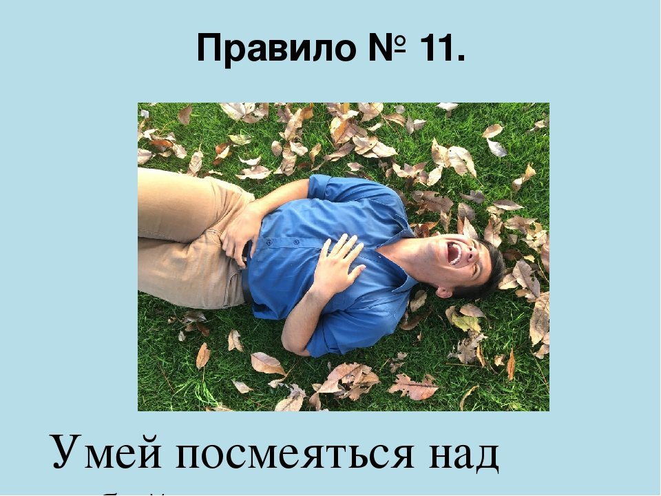 Правило № 11. Умей посмеяться над собой.