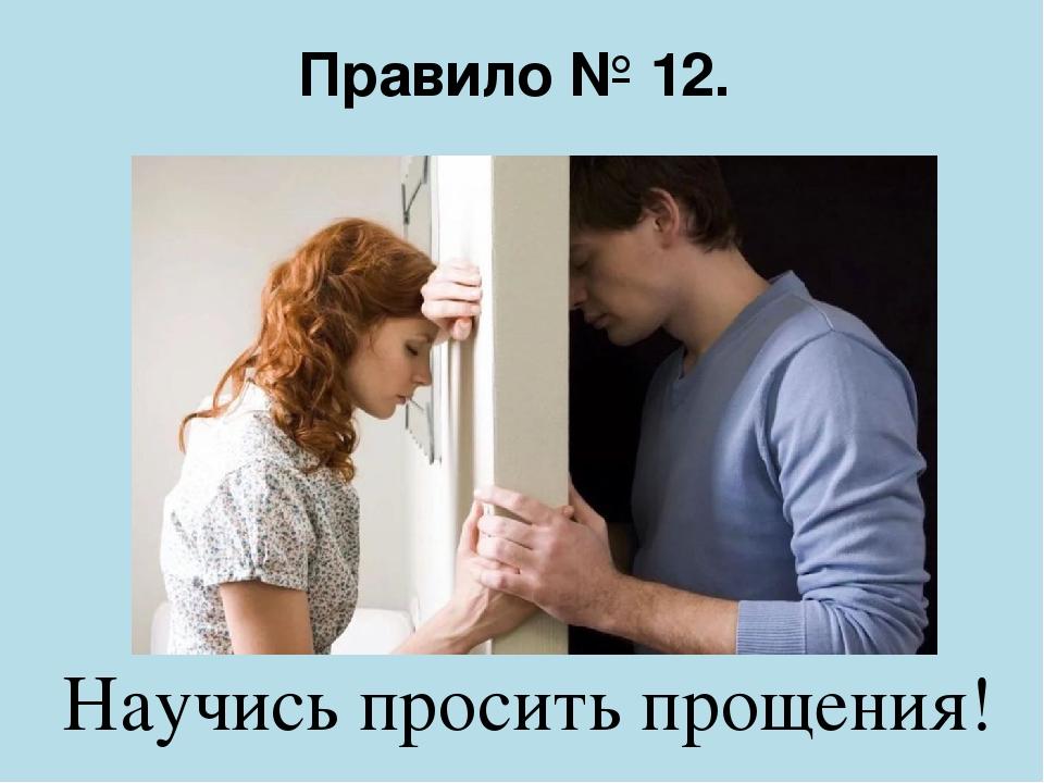 Правило № 12. Научись просить прощения!