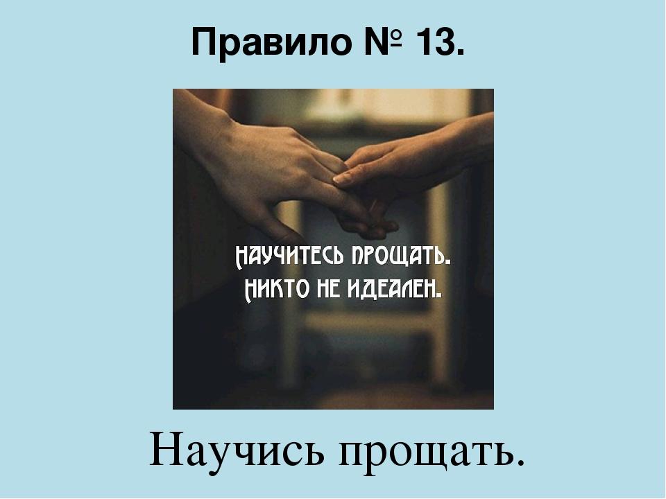 Правило № 13. Научись прощать.