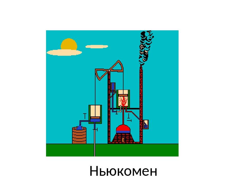 Ньюкомен