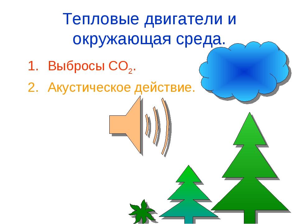 Тепловые двигатели и окружающая среда. Выбросы СО2. Акустическое действие.